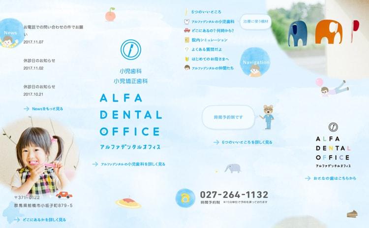 アルファデンタルオフィス小児歯科